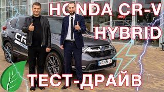 Тест Драйв Honda CR-V Hybrid 2021!