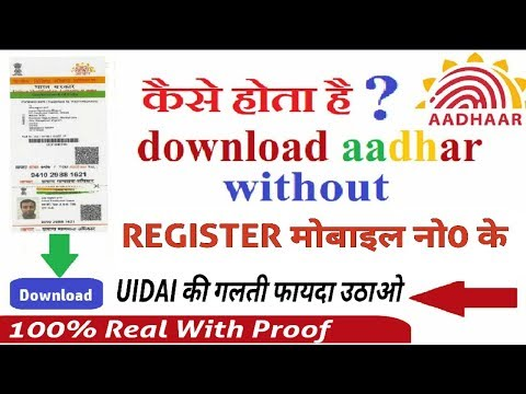 How To Download Aadhar Card Without Registered Mobile Number 100real With Proof March Ne