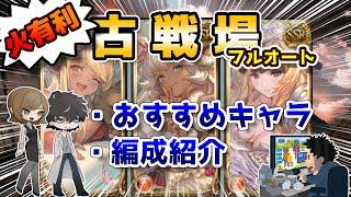 【グラブル】火古戦場フルオートおすすめキャラ&おすすめ編成