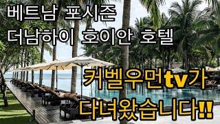 [#여행] 베트남 다낭 더 남하이 호이안 포시즌호텔