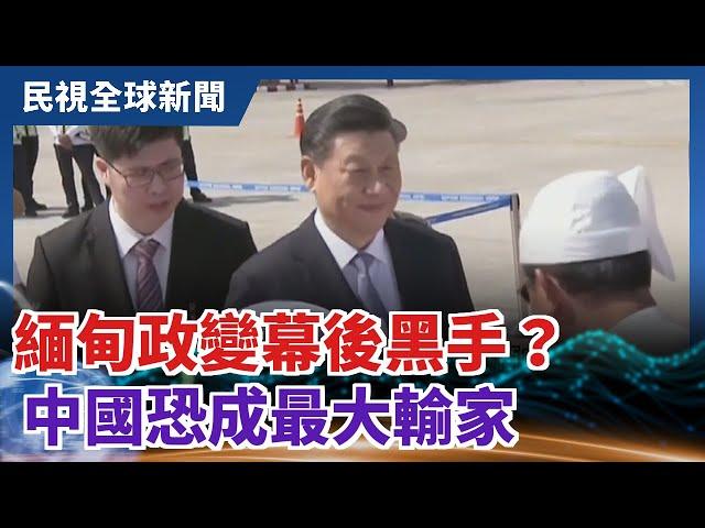 【民視全球新聞】緬甸政變幕後黑手?中國恐成最大輸家 2021.02.21