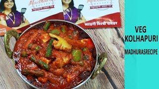 Veg Kolhapuri Recipe  ढब सटइल वहज कलहपर बनन क आसन तरक   MadhurasRecipe