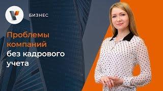 видео Как систематизировать кадровые документы