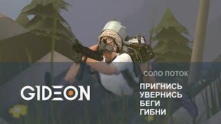 Стрим: PlayerUnknown's Battlegrounds - Главный туннелер игры