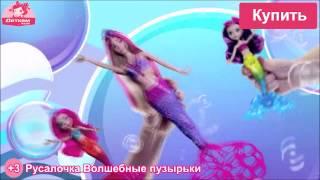 Кукла Русалочка Волшебные Пузырьки Барби для девочек от 3 лет Артикул: CFF49
