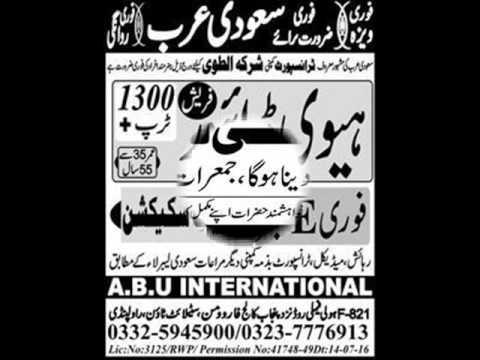 Jobs in Saudi Arabia 22 Nov 16