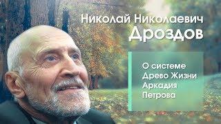 Николай Дроздов о регенерации человека
