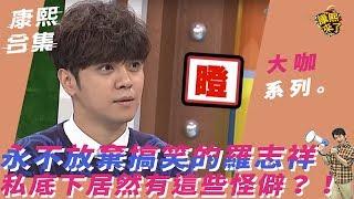 【大咖系列】永不放棄搞笑的羅志祥 私底下居然有這些怪僻?!