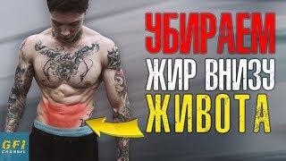 видео Видео упражнения на нижний пресс