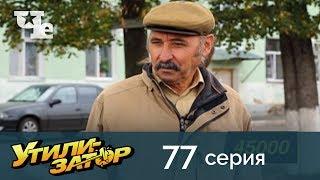 Утилизатор 77