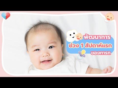 พัฒนาการทารก 1 สัปดาห์ วิธีเสริมพัฒนาการลูกตามวัย พัฒนาการทารกแรกเกิด และเคล็ดลับในการดูแลลูก