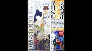 Viva il Ciclissimo! - Katsuhiro Otomo and Katsuya Terada - 2008 artbook