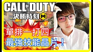 《決勝時刻M》➤單排一打四 最強的技能晶片!| Call of Duty®: Mobile - Garena