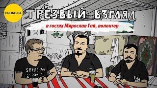 Трезвый взгляд на ONLINE.UA. С Дмитрием Комаровым, Ярославом Матюшиным та Gorky Look