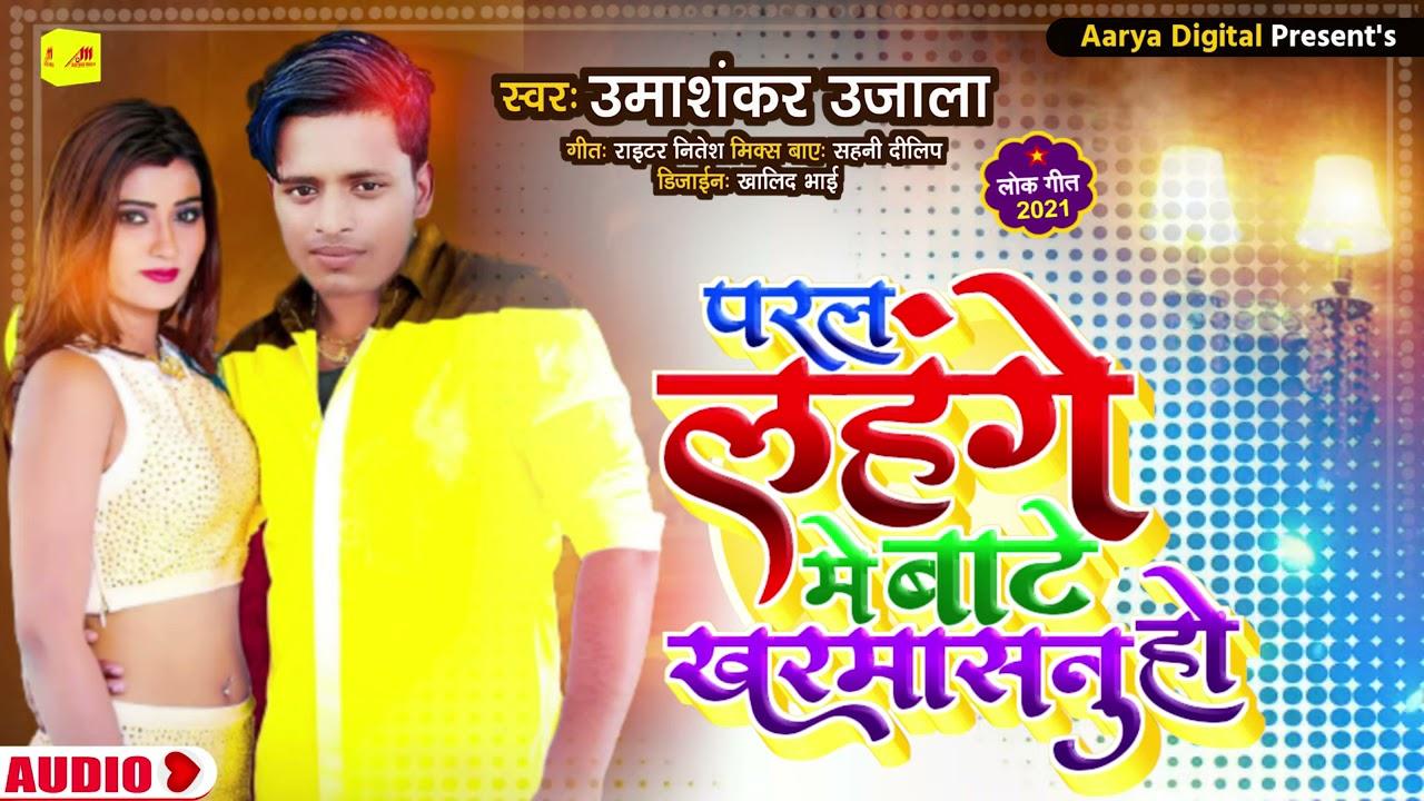 लहंगा में बाटे खरमासनु हो || सुपरहिट गाना || Bhojpuri New Lokgeet