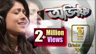 Ovinoy | Tumpa Khan Sumi | New Bengali Song | Bengali Music Video | Bengali Sad Song | Bangla Gaan