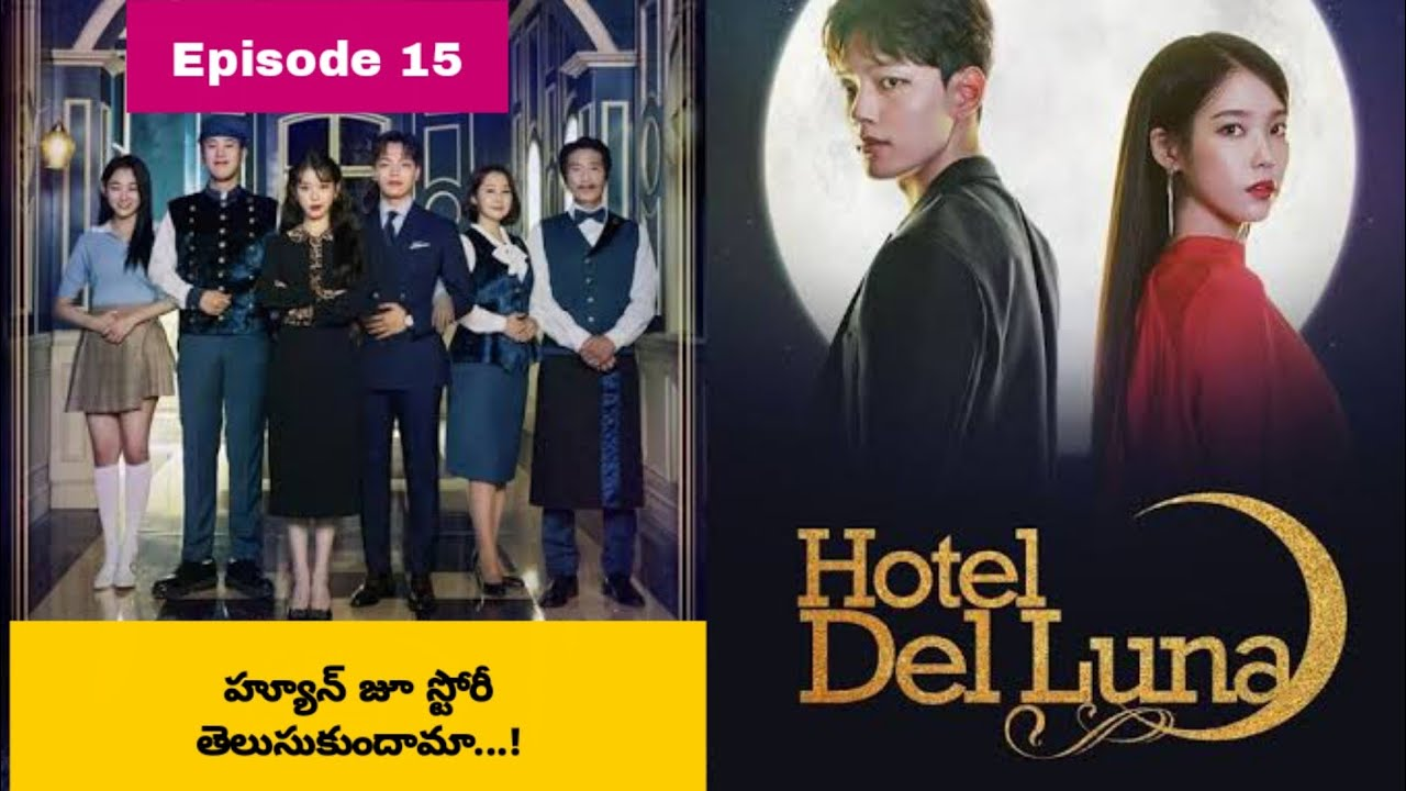 Download Hotel Del Luna Episode 15   Explained In Telugu   Drama World Telugu  