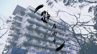 Publication Date: 2020-11-23 | Video Title: [宣介] 田家炳中學 │ 情在田中