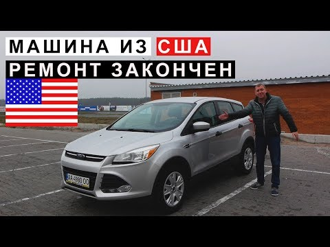 Машина из США Сертификация Постановка на Учёт Ford Escape, Kuga