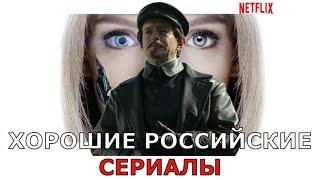 Хорошие российские сериалы, заинтересовавшие американскую компанию Netflix