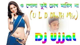 O Pola Tui Chokh Maris Na (U L D Dholki Mix) ~ Dj UjjaL