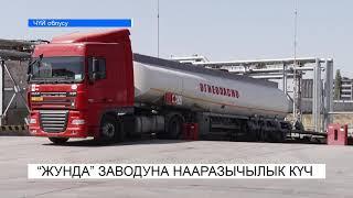 """""""Жунда"""" заводуна карата нааразычылык күч. NewTV"""