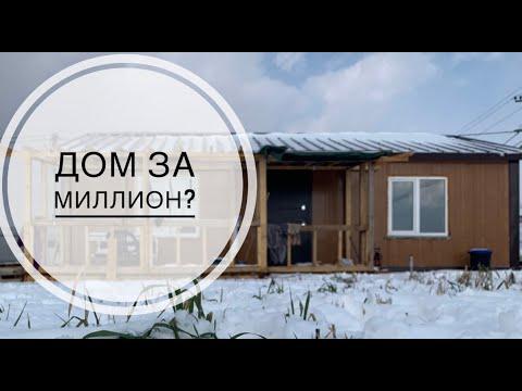 Сколько стоит дом? / из сендвич панелей / дом за миллион?!