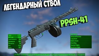 Fallout 4 PPSH-41 ПАПАШАМОД