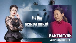 ИЗБРАННЫЙ: Бакытгуль Алимбекова