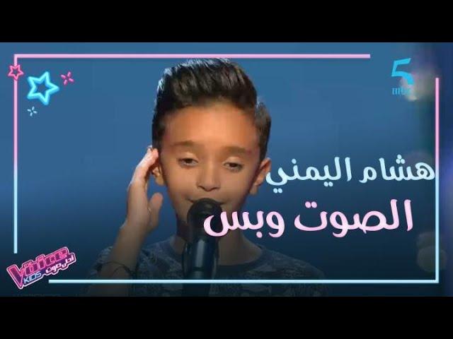 هشام اليمني يفاجئ المدربين بصوته القوي وموهبته في المصارعة بعد ما غلب نانسي في مرحلة الصوت وبس - MBC5