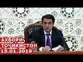 Ахбори Точикистон Имруз 15 01 2019 Novosti Tajikistana mp3