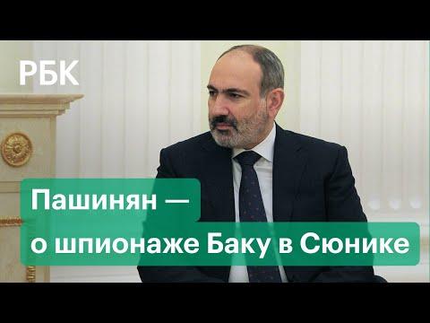 Пашинян — о посягательстве Баку на землю Армении из-за скандала с азербайджанскими военными в Сюнике
