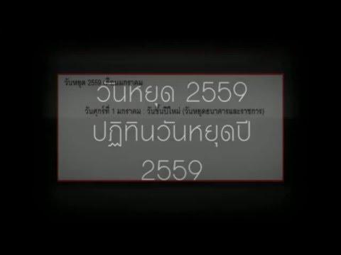 วันหยุด 2559 ปฏิทินวันหยุดปี 2559