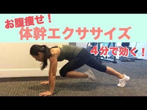 お腹痩せ、体幹・コアに効く4分全身トレーニング
