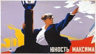 Юность Максима 1934 (Фильм юность Максима 1935 смотреть онлайн)