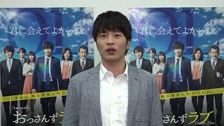 6月2日(土)に最終回を迎える「おっさんずラブ」(テレビ朝日系)で主人公...