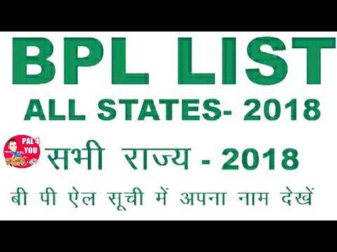 घर बैठे BPL बी पी एल लिस्ट में नाम देखें (Find your name in BPL List  Online)2018