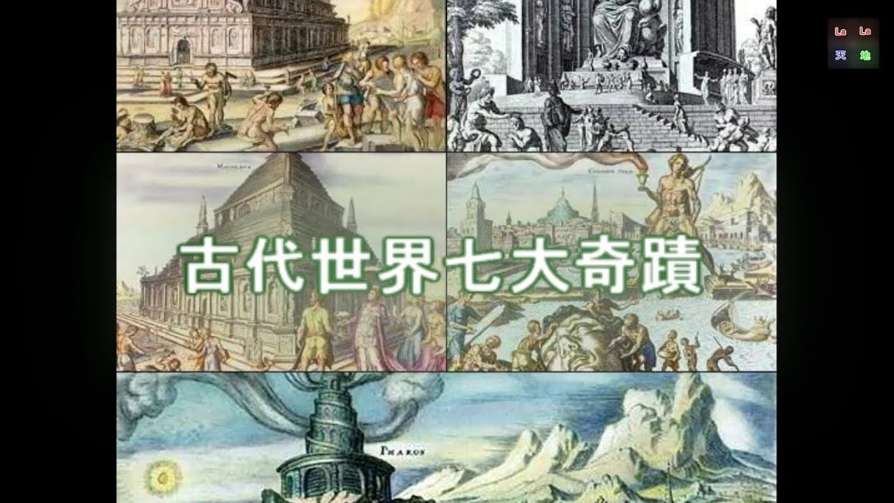 古代世界七大奇蹟: 現在竟然只剩下一個 - YouTube