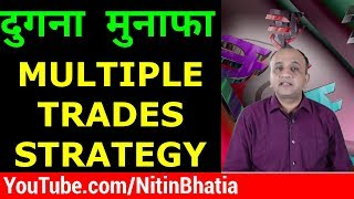 Multiple Trades Strategy - DOUBLE PROFIT Compared to Single Trade