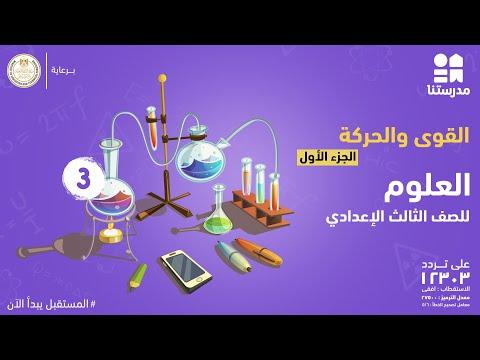 مادة العلوم - الصف الثالث الاعدادى