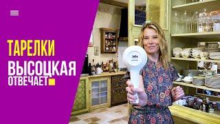 Свежий обзор посуды! Римские пиалы, хрупкий фаянс и подарок от Пугачевой | Высоцкая отвечает (18+)