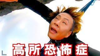 【200人に1人の逸材現る!!】日本一高いバンジーを飛んで軌跡起こす
