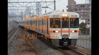 313系0番台 全区間走行音 普通列車米原行き(大垣→米原)
