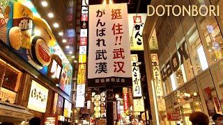 大阪の街を歩く(92) 道頓堀通り~千日前商店街 Walking Osaka 92 - Dotonbori Sennichimae Hozenji
