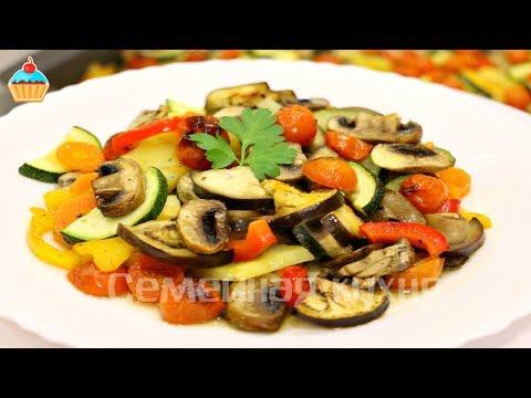 Запеченные овощи под сыром в духовке