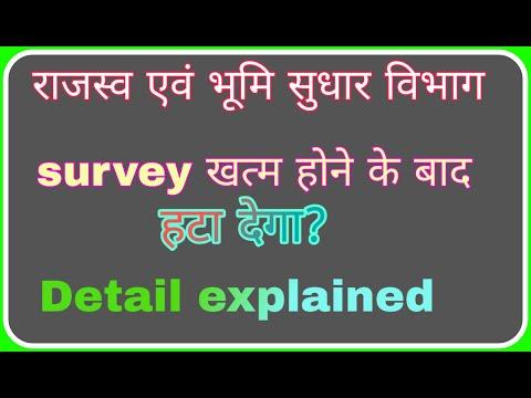 Lrc में survey खत्म होने के बाद हटा दिया जायेगा? Detail explained |land and revenue department bihar