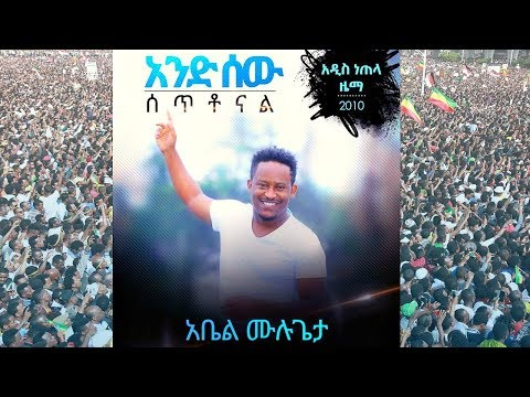 Abel Mulugeta  And Sew Setonal  አንድ ሰው ሰቶናል  New Ethiopian Dedicated to  Dr Abiy Ahmed