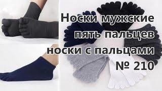 Носки мужские, пять пальцев, носки с пальцами  / Socks, five fingers, socks with toes № 210
