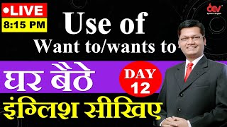 Free Online English- Day  12 / Use of Want to / Wants to