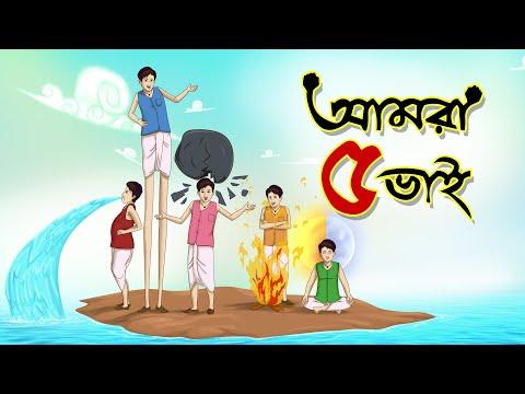 AMRA PANCH BHAI - SSOFTOONS BANGLA THAKURMAR JHULI - MOJAR RUPKOTHA